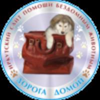Помощь бездомным животным «Дорога Домой»