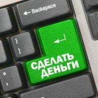 Заработать без вложений с нуля: 5 самых крупных и проверенных сайтов