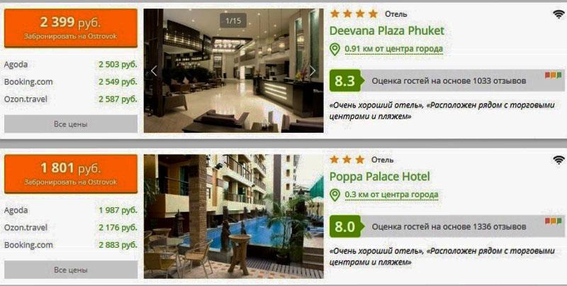 hotelook сравнение цен на отели