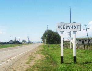Деревня Жемчуг, проезжаем мимо