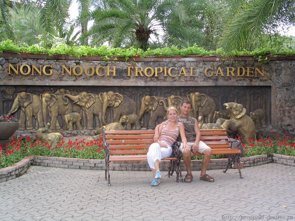 Вход в Нонг Нуч