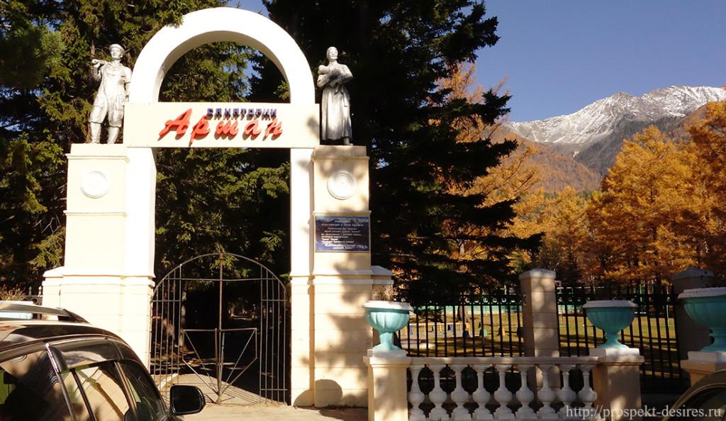Вход в парк 18 века в Аршане