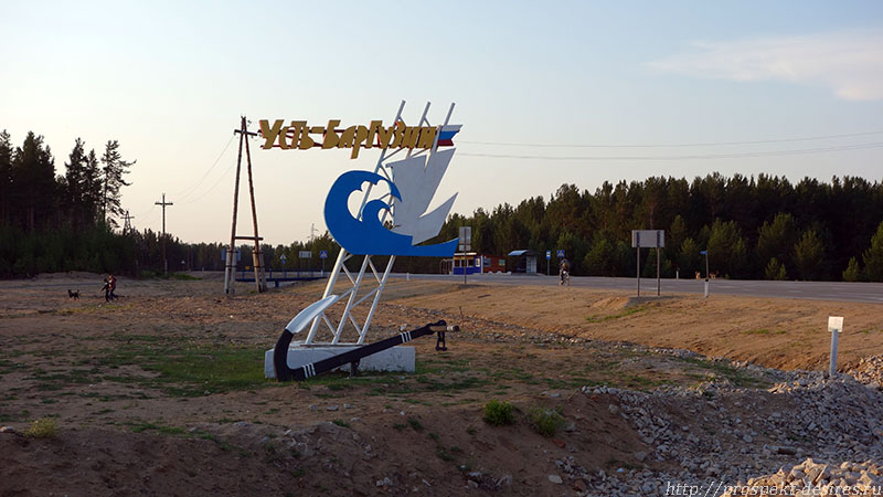 Сворот в Баргузинский и Чивыркуйский заливы