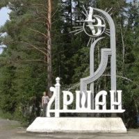 Жемчужина Бурятии — курорт Аршан!