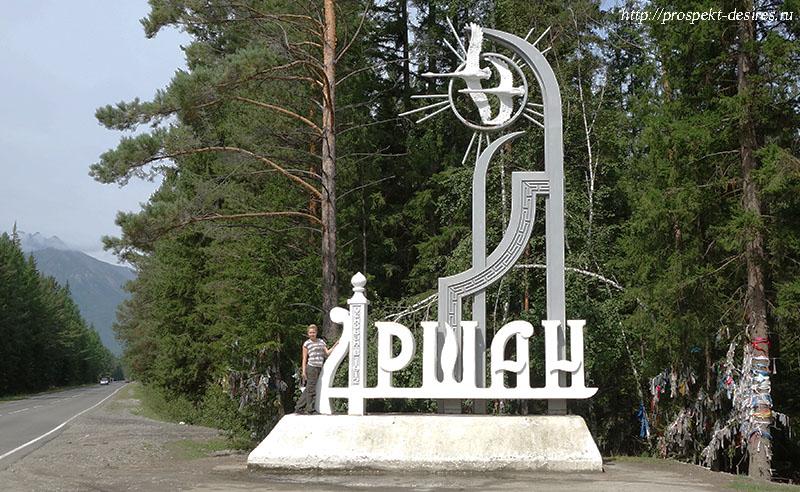 Стелла на въезде в поселок Аршан