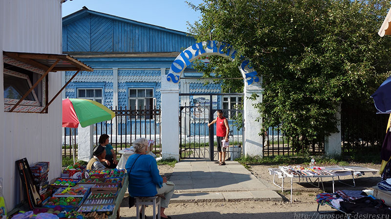 курорт Горячинск