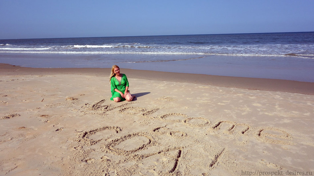 Пляж ГОА