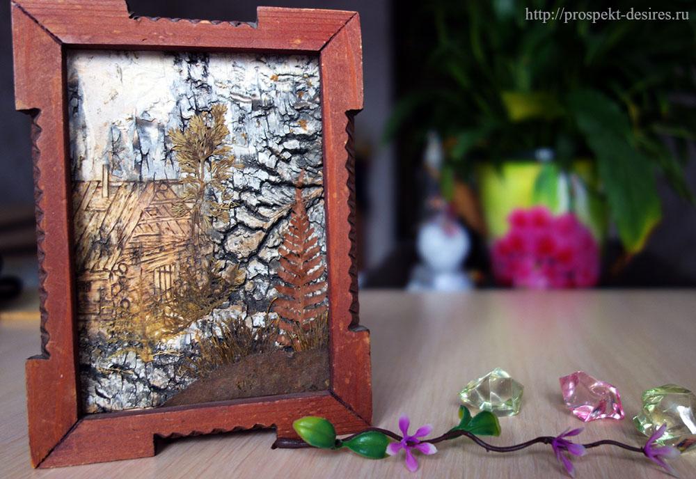 """Картина из бересты и Байкальских трав: """"Хижина в лесу"""""""
