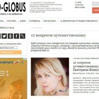 Мое первое интервью для Info-Globus. Обожаю общаться на тему путешествий.