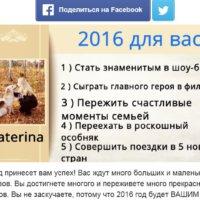 Желания автора на 2016 год с учетом расположения звезд гороскопа!