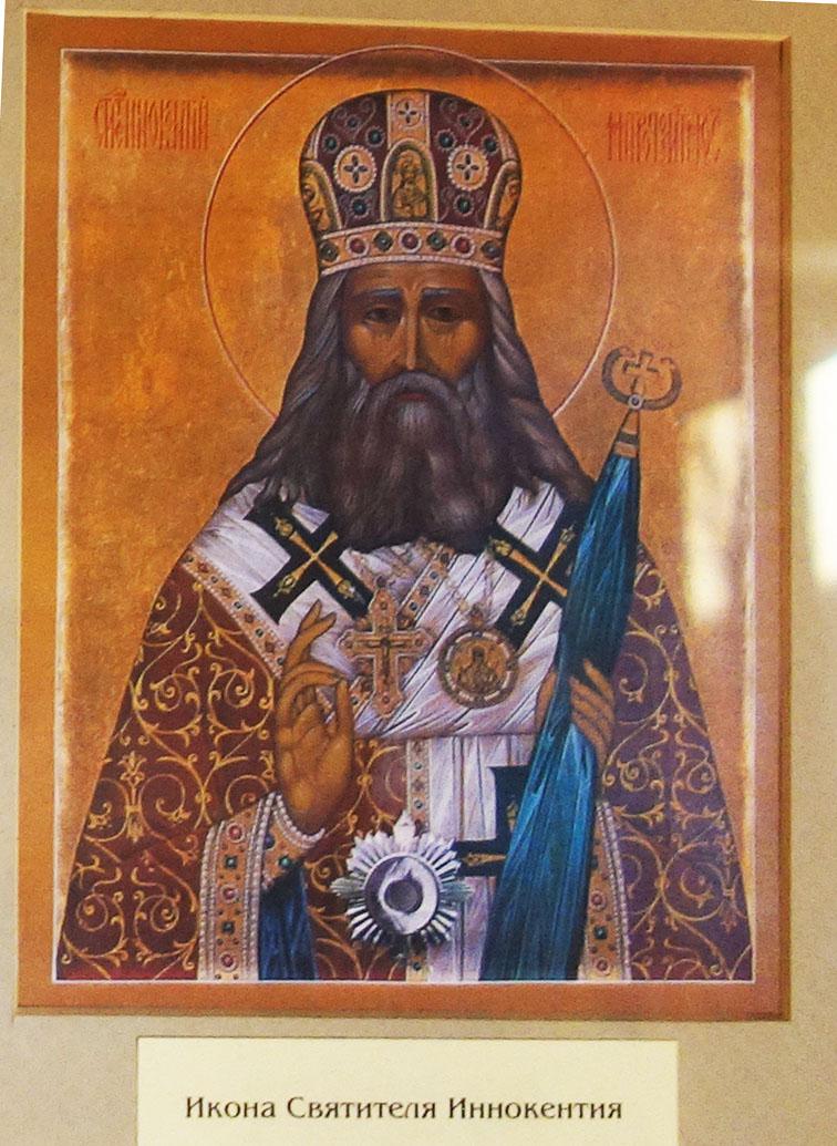 Икона Святителя Иннокентия