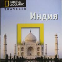 Индийская виза: как сделать визу в Индию!