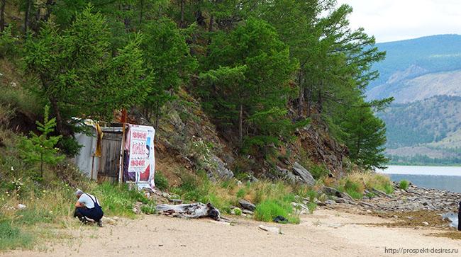 баня в Зуун Хагуне на берегу Байкала