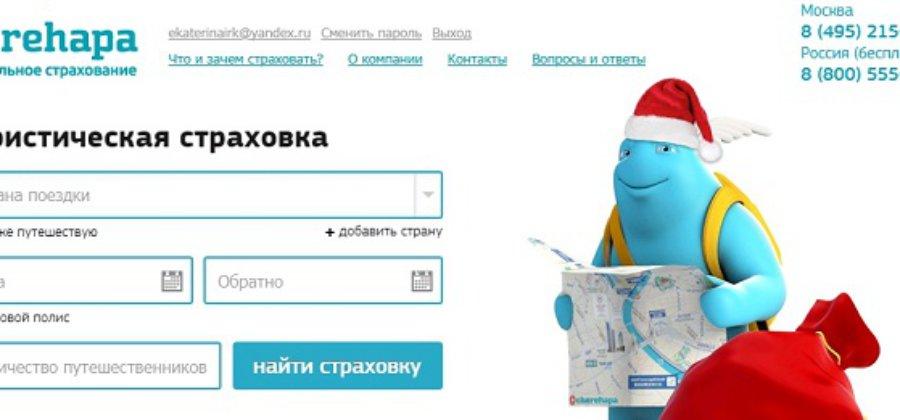 Как оформить туристическую страховку онлайн: пошаговая инструкция