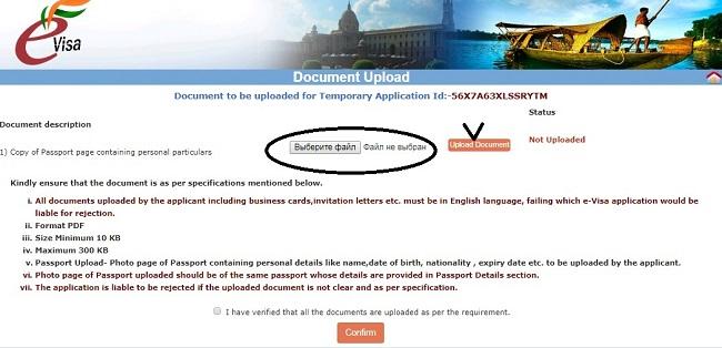 заполнить электронную визу в индию