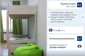 недорогой хостел в иркутске